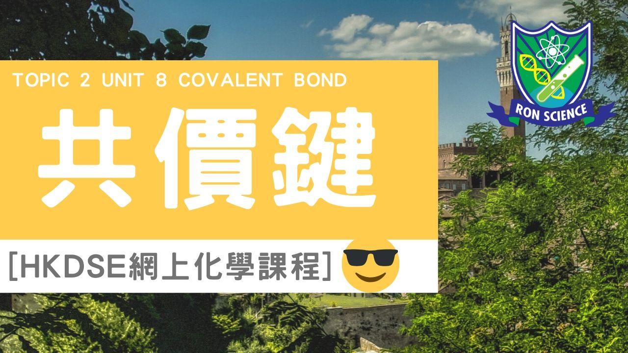 受保護的文章:[網上補習化學] 8. Covalent Bond 共價鍵 HKDSE CHEMISTRY 化學