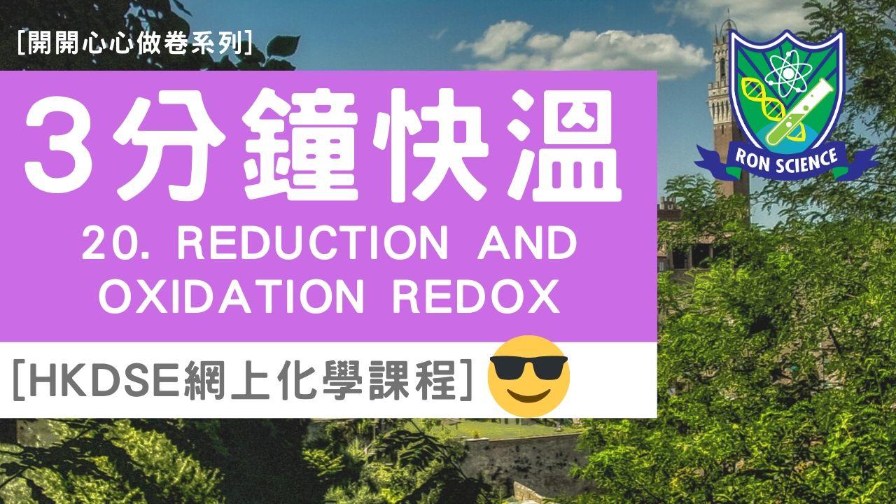 [3分鐘溫化學] 20. Oxidation and Reduction 氧化還原 HKDSE CHEMISTRY 化學