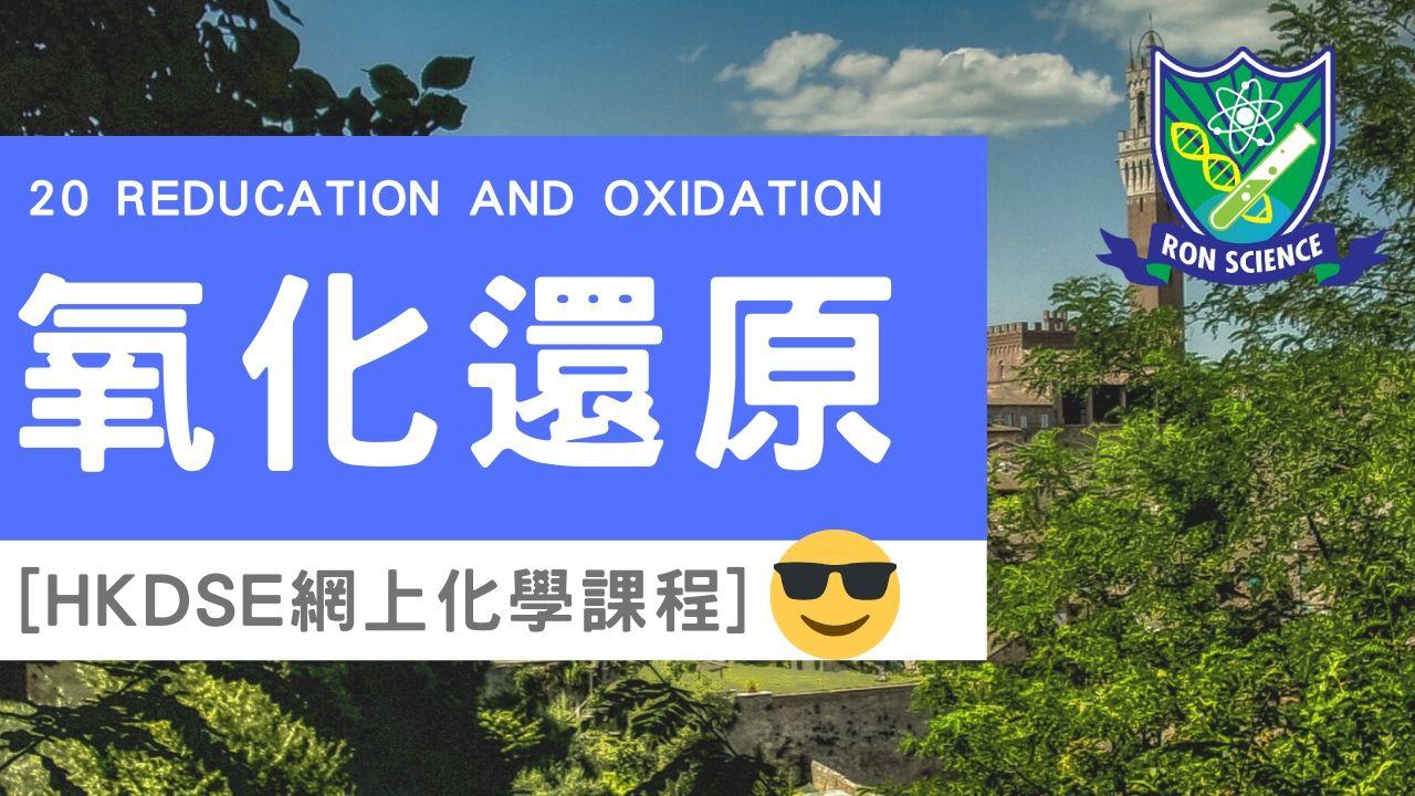 受保護的文章:[網上補習化學] 20. REDOX 氧化還原  HKDSE CHEMISTRY 化學